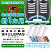 虫除け シトロネラ 靴ひも 結ばない靴紐 SHULEPAS シュレパス アウトドア スポーツ シューズ 結ばない スニーカー