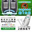 靴ひも シューズ 虫除け (大人用) 結ばない靴紐 SHULEPAS シュレパス シトロネラ アウトドア スポーツ 結ばない スニーカー