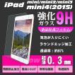iPad mini/mini2(Retina)/mini3/mini4(2015モデル) 対...