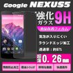 Google nexus5 強化ガラス 保護フィルム ネクサス5 液晶保護 硬度9H 極薄 0.26mm DM便送料無料