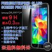 SAMSUNG(サムスン) ギャラクシー S5 強化ガラス 保護フィルム ギャラクシーS5 液晶保護 硬度9H 極薄 0.3mm ゆうパケット送料無料