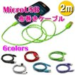 micro USB マイクロ android アンドロイド USB 布巻きケーブル2M icro usb アダプタ Cable USB充電ケーブル ゆうパケット送料無料