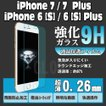 iPhone7 iPhone7 plus iPhone6 iPhone6s iPhone6 plus iPhone6s plus  アイフォン 強化ガラス 液晶保護フィルム 極薄 硬度9H ゆうパケット送料無料