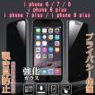 iPhone6 / 6 plus iPhone7/7plus 専用 覗き見防止 強化ガラス プライバシー保護 透明ガラスフィルム アイフォン6 / 6プラス 対応 液晶 DM便送料無料