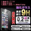 iPhone 強化ガラス 液晶保護 iPhone8 iPhone7 iPhone6 plus 対応【超薄0.2mm】 耐衝撃 薄い アイフォン ゆうパケット送料無料