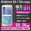SAMSUNG(サムスン) docomo Galaxy S6 SC-05G  S6 edge SC-04G au  SCV31 強化ガラス ラウンドエッジ ガラスフィルム ギャラクシー 0.26mm ゆうパケット送料無料