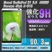 docomo dtab d-01G(Huawei MediaPad M1 8.0 403HW)専用強化ガラスフィルム 9H硬度 0.3mm厚 ドコモディータブ d-01G 透明ガラスフィルム ラウンドエッジ加工