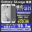 SAMSUNG(サムスン) docomo Galaxy S6 edge専用 強化ガラス エッジ部まで完全覆える! ガラスフィルム ギャラクシー 0.3mm ゆうパケット送料無料