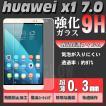 Huawei MediaPad X1 7.0 専用強化ガラスフィルム 9H硬度 0.3mm厚 透明ガラスフィルム ラウンドエッジ加工