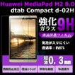 docomo dtab Compact d-02H(Huawei MediaPad M2 8.0) 専用強化ガラスフィルム 9H硬度 0.3mm厚 透明 ラウンドエッジ加工