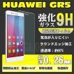 Huawei GR5 SIMフリー 専用強化ガラスフィルム 9H硬度 0.26mm厚 透明ガラスフィルム ラウンドエッジ加工