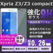 ソニー Xperia z3 / compact マット強化ガラス アンチグレア  ラウンドエッジ 保護フィルム sony xperia z3 コンパクト  液晶 極薄 0.26mm ゆうパケット送料無料