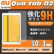 Qua tab 02 キュアタブ10インチ  au  (HUAWEI MediaPad T2 10.0 Pro) エーユー 強化ガラス フィルム 薄さ0.3mm 透明ガラス 液晶保護 ゆうパケット送料無料