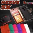 NEXUS5X 3点セット【保護フィルム&タッチペン】 光沢PU ダイアリーケース ネクサス5x 手帳型ケース カバー カード収納有 横開き ゆうパケット送料無料
