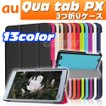 Qua tab PX キュアタブ au quatab LG LGT31 3点セット【保護フィルム&タッチペン付き】 3つ折りスマートケース カバー エーユー  ゆうパケット送料無料