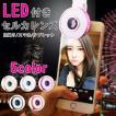 自撮り LEDセルカライト セルカレンズ 広角 魚眼 マクロ レンズ android iphone スマホ タブレット   ゆうパケット送料無料