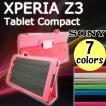 ソニー Sony Xperia(TM) Z3 Tablet Compact ケース 3点セット メタリック風PUレザー カバー ソニ エクスペリアz3 タブレットコンパクト ゆうパケット送料無料