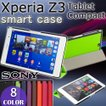 Sony Xperia(TM) Z3 Tablet Compact ケース 3点セット 3つ折りsmartcase PUレザー カバー ソニ エクスペリアz3 タブレットコンパクト ゆうパケット送料無料