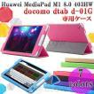 Docomo dtab d-01G(Huawei MediaPad M1 8.0 403HW) 3点セット【保護フィルム&タッチペン】 メタル柄 ケース ドコモディータブ ゆうパケット送料無料