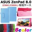 ASUS ZenPad 8.0(Z38...
