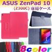 ASUS ZenPad 10(Z300C) 3点セット【保護フィルム&タッチペン】 2つ折り ノーマル ケース エイスース  ゼンパッド スタンドカバー ゆうパケット送料無料