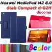 Huawei MediaPad M2 8.0 dtab Compact d-02H 3点セット【保護フィルム+タッチペン】 2つ折りPUレザーケース ファーウェイ ゆうパケット送料無料