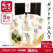 「結めんギフト」米粉中麺8個セット【グルテンフリー】