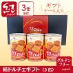 米粉パン缶詰ギフト「結Musubiドルチェ」3缶【グルテンフリー/食品添加物不使用/長期保存】
