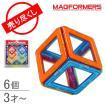 赤字売切り価格マグフォーマー 6ピース Standard スタンダード Squares 6 スクウェア 6 おもちゃ 玩具 キッズ 63086