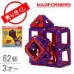 赤字売切り価格 マグフォーマー Magformers 62ピース おもちゃ 玩具 知育玩具 キッズ 空間認識 展開図