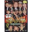 うっちゃり宣言 人力舎オールスターズ十番勝負(DVD)/アンジャッシュ,東京03