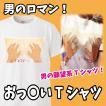 Tシャツ/おもしろTシャツ/oppai/おっぱい/乳/巨乳/ホワイト