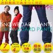 スノーボードウェア パンツ メンズ レディース ストレートスリムパンツ 撥水防水加工 スノボ ウエア スノーウェア スノボウェア パンツ ズボン