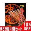 沖縄 土産 お菓子 島とうがらし えびせんべい 18個入りX5箱  石垣島