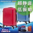 スーツケース メンズ レディース FREQUENTER(フリクエンター)WAVE 34L TSAロック 超静音