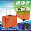 超静音スーツケース FREQUENTER(フリクエンター)WAVE 1-625 横型2輪タイプ 34L 1〜3泊用 メンズ/レディース/女性用/静音/TSAロック/機内持ち込み