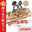 「骨まで食べられる焼き魚」5種類から選べる3枚セット。骨まで 干物
