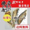 「骨まで食べられる焼き魚」おまかせ3枚セット 訳アリ 無添加、保存料なし 骨まで 干物