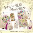 【かわいい花柄ケース】【iPhone5sケース】【iPhone5cケース】【docomo】【au】【SoftBank】【スマホケース】【ケース】【カバー】 08-ip5s-hanagara