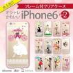 iPhone6s iPhone6 iPhone ケース バンパー  カバー スマホケース クリアケース オシャレ かわいい 白雪姫 アリス 96-ip6-f003