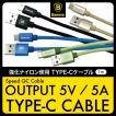 USB Type-C ケーブル 急速充電 変換アダプタ micro 5A 高速充電 1m タイプC USB 1m USB3.1 apple Android baseus-type-c01