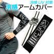 冷感 アームカバー ひんやり UV レディース メンズ スポーツ おしゃれ 可愛い ゴルフ アウトドア UV対策 涼しい cool-ac01