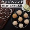 エッグスタンド 鍋敷き 大小セット蒸し器 卵 スタンド たまご 鍋敷 ステンレス おしゃれ 便利グッズ egg-stand
