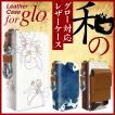 グロー ケース 電子タバコ グローケース カバー glo グロー ケース gloケース puレザー レザー 和柄 gl02-009