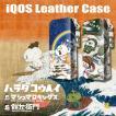 iQOS アイコス 専用 ケース カバー 合皮 レザー ケース ストラップ付 アイコスケース iCOSケース アイコスカバー マシュマロキングス iqos-ds003