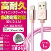 ライトニングケーブル ケーブル iphone 認証 1m Lightning 2.4A 急速充電 iPhoneXS iPhoneX iPhone8 iPhone7 iPhone6 iPhone se jiang-cable01