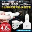 カーチャージャー シガーソケット USB 急速充電 3ポート 4.8A 車載用 車 車載 充電器 チャージャー USBカーチャージャー iphone 防災グッズ jiang-car01