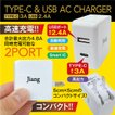 タイプC TypeC ACアダプター ケーブル USB コンセント 充電器 3A 4.8A ACアダプタ スマホ タブレット アンドロイド 急速充電 2ポート jiang-tpc01