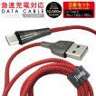 Type-C ケーブル 2本セット 3A USB type-c タイプC ケーブル 両側 充電器 変換アダプタ ハブ 急速充電 3a 30cm 120cm 180cm jiang-typec-2set
