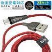 Type-C ケーブル 3本セット 3A USB type-c タイプC ケーブル 両側 充電器 変換アダプタ ハブ 急速充電 3a 30cm 120cm 180cm jiang-typec-3set
